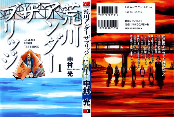 Arakawa Under the Bridge (manga; 2004) - 1. kötet
