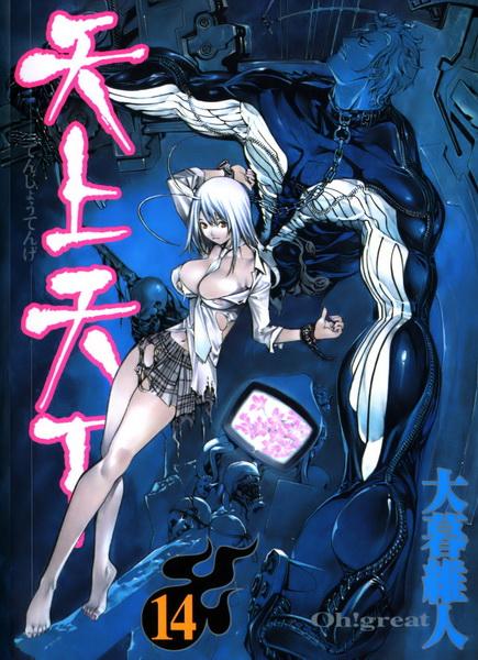 Tenjō Tenge (manga; 1997-2010)