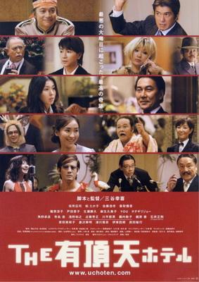 The Uchoten Hotel (japán film; 2006)