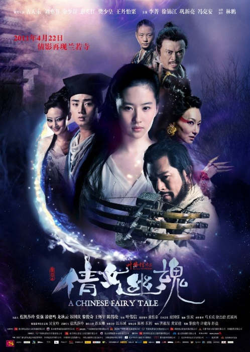 A Chinese Ghost Story / A Chinese Fairy Tale (kínai fantasy film; 2011)
