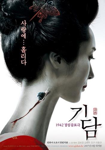 Epitaph / Sírfelirat / Gidam / 기담 / 奇談 (dél-koreai horror film; 2007)