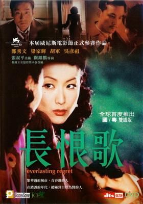 Everlasting Regret / Changhen ge (2005; kínai romantikus-filmdráma)