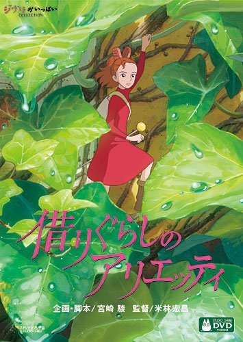Karigurashi no Arrietty / The Borrower Arrietty (mozifilm; 2010)
