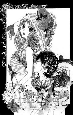 Sakurada Hina: Kanojo no Honnou / 彼女の本能 / Her Instinct (manga; 1 kötet; 2007)