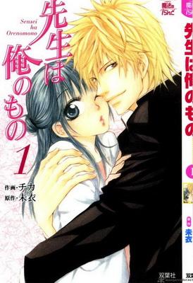 Mie & Chika: Sensei wa Ore no Mono / Teacher Belongs to Me (manga; 2008)