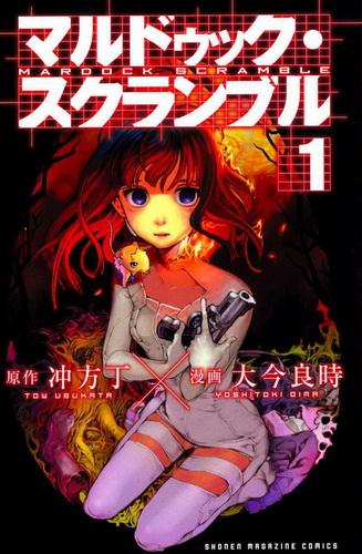 Mardock Scramble / マルドゥック・スクランブル (manga; 2010-2011; 5 kötet)