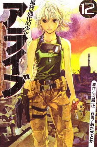 Tadashi Kawashima: Alive - The Final Evolution (manga; 21 kötet; 2003-2010)