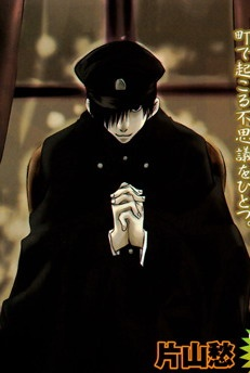 Tousei Gensou Hakubutsushi / History of Present Day Illusions (manga; 2009)
