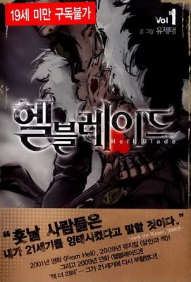 JeTae Yoo: Hell Blade / 헬블레이드 (manhwa; 2009)