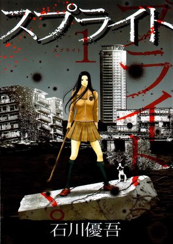 Ishikawa Yugo: Sprite / スプライト / 末日降臨 (manga; 2009)