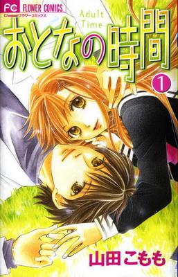 Otona no Jikan / Adult Time / おとなの時間 (shoujo manga; 2005; 7 kötet)