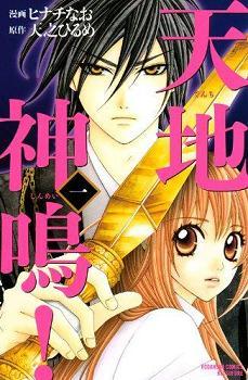 Tenchi Shinmei! / 天地神鳴! (shoujo manga; 2010)