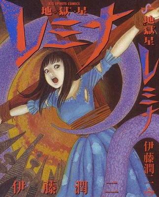 Junji Itou: Hellstar Remina / Jigokusei Remina (manga; 2005; 1 kötet)