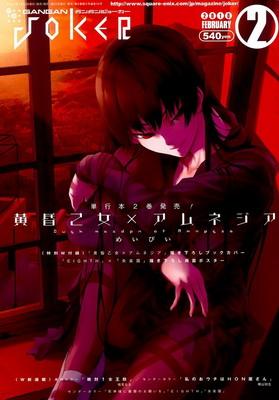 Maybe: Tasogare Otome x Amnesia / Twilight Maiden x Amnesia (manga; 2008)