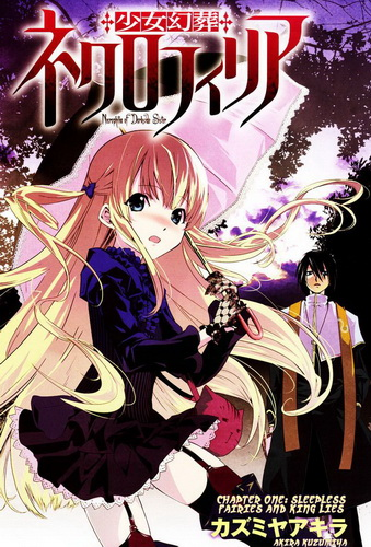 Shōjo Gensou Necrophilia (seinen manga; 2011; 3 chapter eddig)
