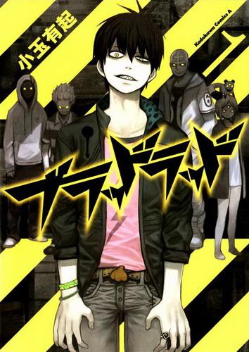 Kodama Yūki: Blood Lad / ブラッドラッド (seinen manga; 2009)