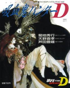 Yoshitaka Amano: Vampire Hunter D
