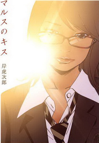 Mars no Kiss (josei manga; 2008; 1 kötet)