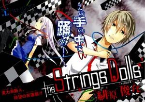 Hibaru Shunsuke: Strings Dolls (shōnen manga; 2011)