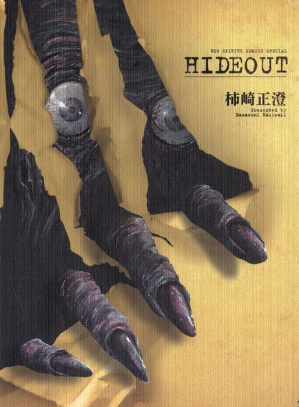 Kakizaki Masasumi: Hideout (seinen manga; 2010)