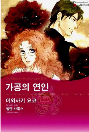 Helen Brooks & Iwasaki Yoko: The Billionaire Boss's Secretary Bride (manga; 2010)