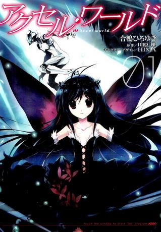 Kawahara Reki & Aigamo Hiroyuki: Accel World (shōnen manga; 2 kötet eddig; 2010)