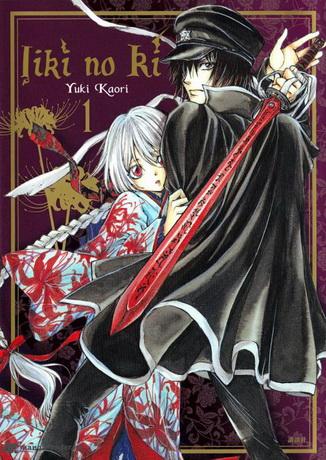 Yuki Kaori: Iiki no Ki / Foreign Land of Ogres (shōjo manga; 3 kötet eddig; 2010)