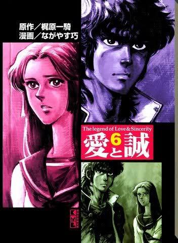 Ai to Makoto (manga)
