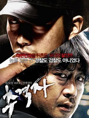 Az üldöző / The Chaser aka 추격자 / Chugyeogja (dél-koreai film; 2008)