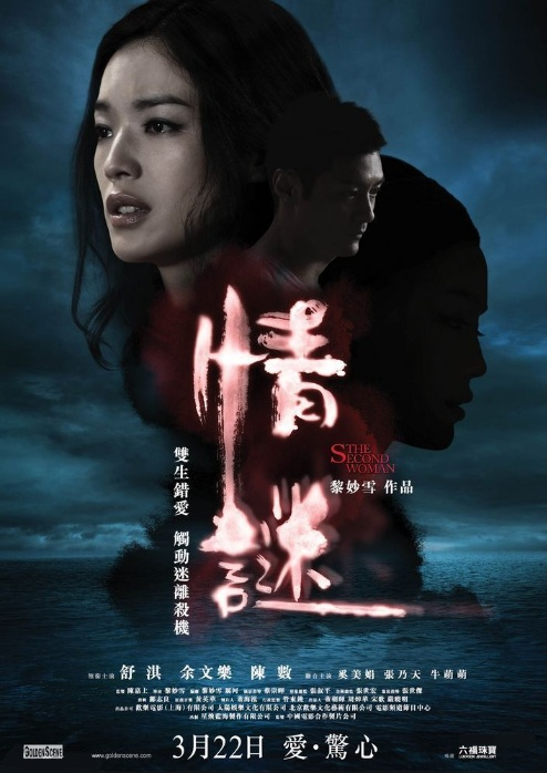 The second woman / 情谜 / Qing Mi (kínai-hongkongi film; 2012)
