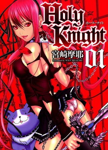 Holy Knight (manga; 2011 és OVA; 2012)