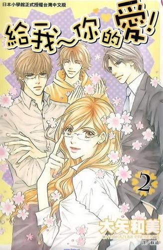 Give Me Love! / Ai wo Chodai!  (josei manga; 4 kötet; 2007)