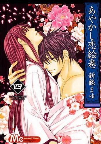 Maju Shinjō: Ayakashi Koi Emaki / 妖怪恋绘卷 (manga; 2008)