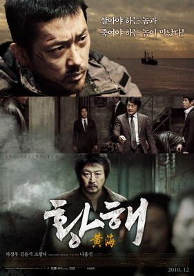 A Sárga-tenger (dél-koreai film; 2010)
