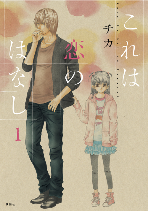 Kore wa Koi no Hanashi / This is a Tale of Love (josei manga; 2010)