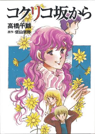 A manga eredetileg 1980-ban jelent meg.