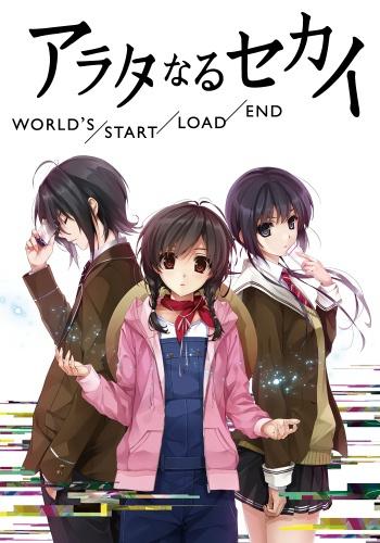 Arata-naru Sekai / World's End / アラタなるセカイ (OVA; 2012)