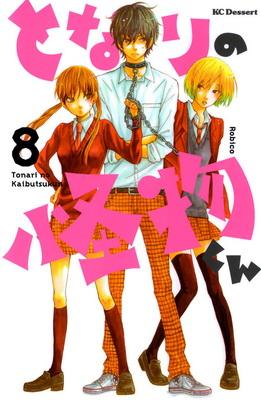 Robiko: Tonari no Kaibutsu-kun  (manga; 2008-)