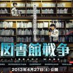 Könyvtárháború a mozikban - Toshokan Sensō (Library War) live-action 2013. április 27-én