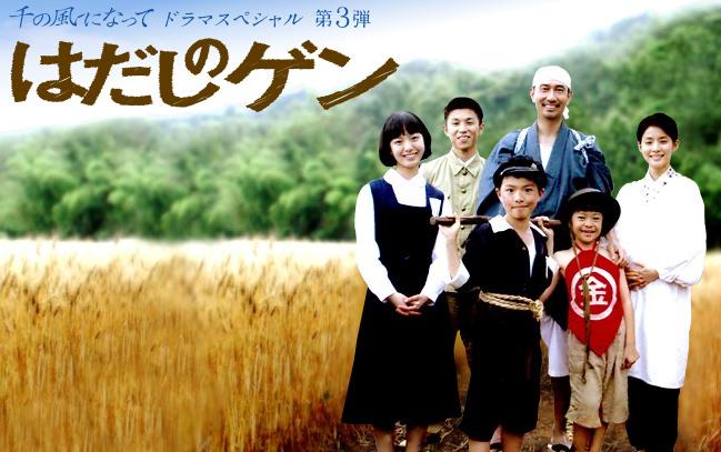j07Hadashi-no-Gen001