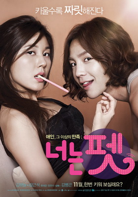 You're My Pet (koreai film; 2011)