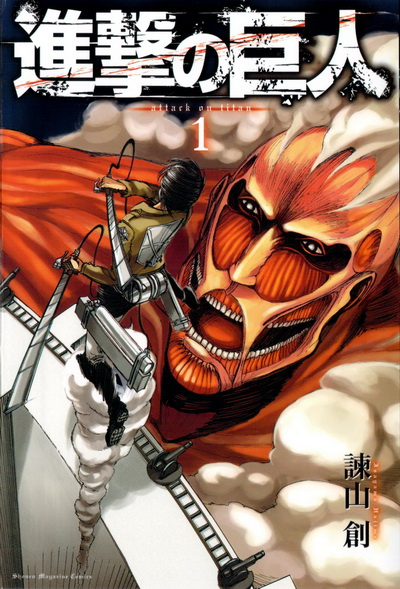 Shingeki no Kyojin / 进击的巨人 / Attack on Titan (manga; 2009)