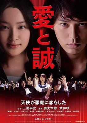 Ai to Makoto / For Love's Sake (live-action; 2012)