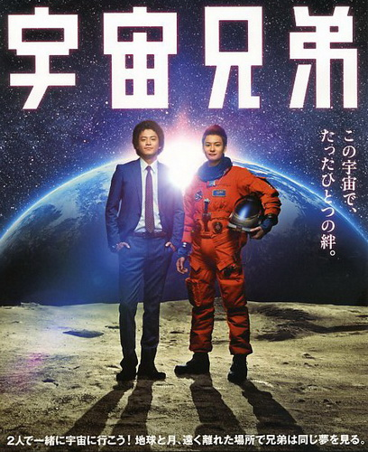 Uchū Kyōdai / Space Brothers (live-action; 2012)