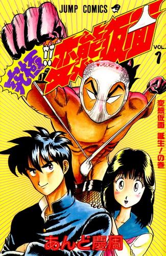 "Kyūkyoku!! Hentai Kamen manga (1992-1993) 究極!!変態仮面, ""Ultimate!! Pervert Mask"" Megjelent: Shūeisha - Weekly Shōnen Jump"