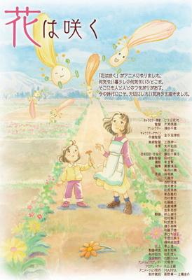A rövid animét az NHK televíziós csatornán két alkalommal fogják leadni: március 20-án délelőtt 10:50-10:55-ig, majd március 23-án 1:10-1:15-ig.