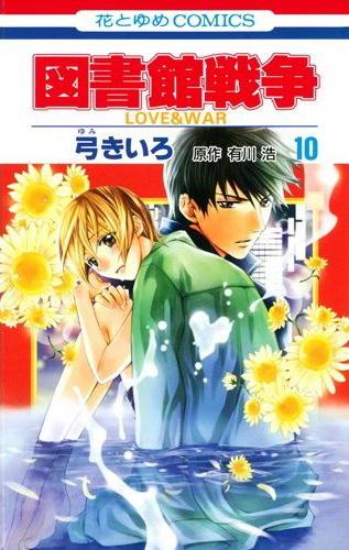 Toshokan Sensō: Love & War (shōjo manga; 2007-; 10 kötet eddig)