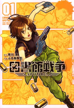 Toshokan Sensō Spitfire! (shōnen manga; 2007-2008; 1 kötet)