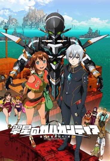 Suisei no Gargantia (animesorozat; 2013)