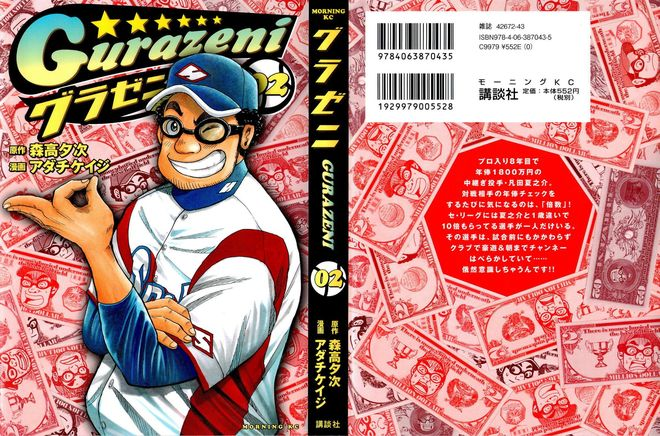 Gurazeni (2010)